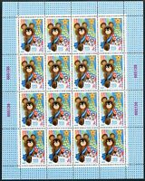 36/Russia Sowjetunion 1979 Olympiade Olympics Mischa Neujahr 4898 Bogen ** MNH