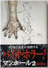 TETSUYA TUTUI / MANHOLE VOL.2 / MANGA / ANIME /  YG COMICS JAPAN