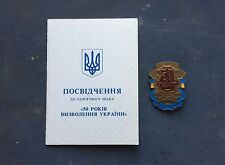 Russia USSR 50 years of Liberation of Ukraine badge with document