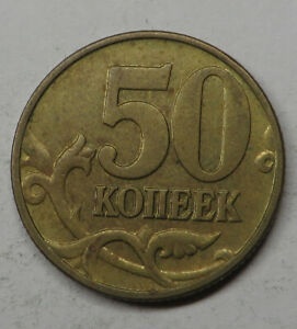 Russia 50 Kopeks 1999М Brass Y#603