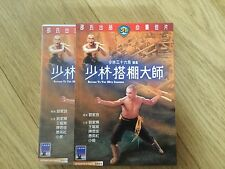 RETURN TO THE 36TH CHAMBER - Rare OOP Kung Fu DVD IVL With Slipcase- Shaw Bros