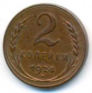 Russia Russian Soviet Bronze Coin 2 Kopeks 1924 XF+ Plain Edge EXTREMELY RARE