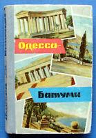 1967 Odessa-Batumi Black Sea Yalta Sochi Sevastopol Russian Soviet Book Guide