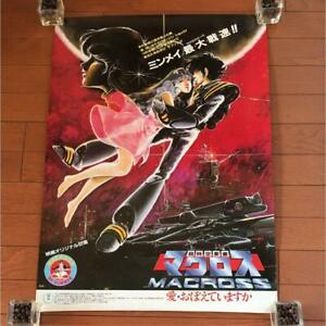 Macross Do You Remember Love Minmei Movie poster 1984