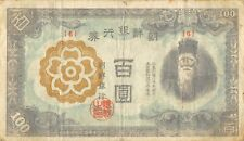 Korea  100  Won / Yen  1946  P 44  Block { 6 }  Rare  Circulated Banknote LB918