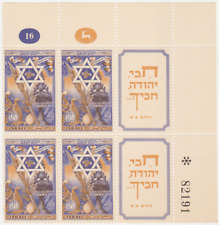 ISRAEL 1950 New Year 5 Mil Tab Block MNH