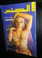 مجلة الجنس Al Jins Arabic Lebanese Vintage # 49 Educational Guide Magazine 1971