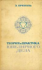 Russian Jewelry 'Theory Practice of Goldsmith' by E. Brepol, Reference Manual