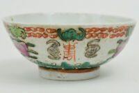 19th 20th Chinese Qing GUANGXU Provincial Fencai Porcelain Rice Bowl 清 粉彩 光緒