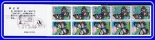 Japan 1987 Insects Butterflies Booklet MNH