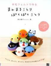 Cute Felt Wool Birds - Japanese Craft Book SP3