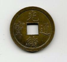 World Coins - China 1 Cash 1890-99 Guangxu Y# 190