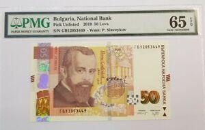 2019 BULGARIA 50 Leva PMG65 EPQ GEM UNC