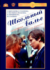 The School waltz / RUSSIAN DRAMA MOVIE (DVD NTSC) English subtitles