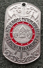 RUSSIAN DOG TAG PENDANT MEDAL ALEXANDER NEVSKY        #77