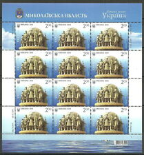 Ukraine - Sehenswürdigkeiten von Mykolajiw 2014 KLB postfrisch Mi. 1433
