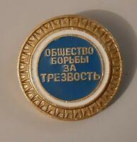 Nüchternheit Verein Abzeichen Gorbatschow UdSSR Alkohol трезвость Горбачев СССР