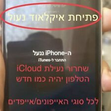 iPhone 11 iCloud Unlock REMOVAL Service Sold By ISRAEL  Fast
