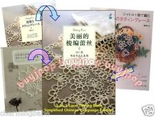 OUT OF PRINT SC Japanese Craft Pattern Book 180 Tatting Lace Shuttle 3-In-1