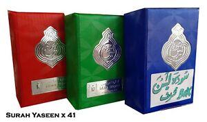 Islamic plain plastic case with 41 x Surah Yaseen / Yasin ( Arabic text ) Colour