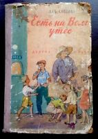 1958 There Is The Rock On Volga By Lev Kassil Russian Soviet Children Book