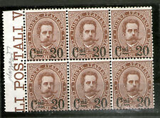 regno 1890 - umberto soprastampati n. 57 splendido blocco di 6 bdf gomma integra