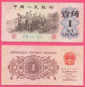 ANCIEN BILLET DE BANQUE DE 1 JIAO DE CHINE DE 1962