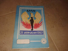 VINTAGE RARE GREEK WORKBOOK COVER 21 APRIL 1967 PAPADOPOYLOS REGIME..NEW!!