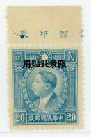 China 1947 Northeast 20¢ Martyr Inscription Single MNH K55 ⭐⭐⭐⭐⭐⭐
