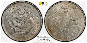 450 1909-11 China Hupeh Dollar LM-187, PCGS AU50