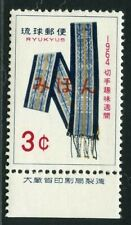 Ryukyu/Japan, 1964 #120s, Imprint Single, Mihon/Specimen, Only 75 Possibly Exist