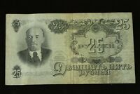 25 Rubles BANKNOTE SOVIET RUSSIA USSR 1947 PICK-227 VF N129