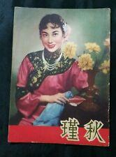 50's 秋瑾 李麗華 Hong Kong Chinese movie synopsis booklet Shanghai actress Li Li Hua