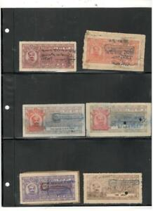 INDIA, MEWAR STATE REVENUE STAMP COLLECTION