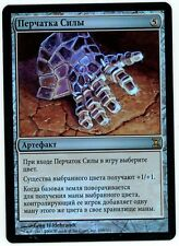 1x FOIL Russian Gauntlet of Power MTG Time Spiral -Kid Icarus