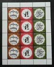 Malaysia Calligraphy 2016 Art Chinese Indian (setenant sheetlet) MNH *unissued