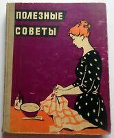 1959 Useful tips Полезные советы Russian Soviet USSR Vintage Illustrated Book V7