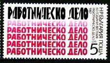Bulgarie 1987 Rabotnitchesco Delo Yvert n° 3090 neuf ** 1er choix