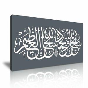 Islamic Calligraphy Modern Religion Wall Art Canvas Box New Grey Color