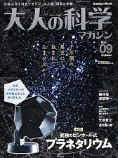 Gakken Home Planetarium Hobbyist self-assembly kit DIY Book New Japan