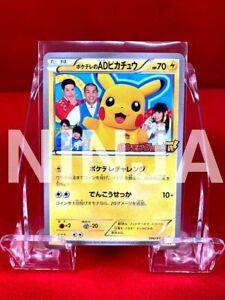 {A+ rank} Pokemon Card Poke TV's AD Pikachu Promo 056/XY-P Japanese F/S #1541