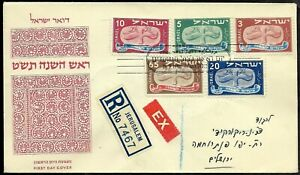 ISRAEL 1948 REG EXPRESS Stamp FDC NEW YEAR FESTIVALS - FLYING SCROLL (Very Nice)