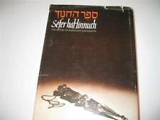 Sefer Hahinnuch, the Book of Education: Genesis-Exodus HEBREW-ENGLISH EDITION