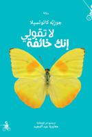 Do not say you're scared in arabic / رواية لا تقولي انك خائفة بالعربية
