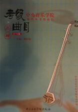 Erhu Grading Exam Book (G1-6) 中央音乐学院(海内外) 二胡考级曲目 (1-6级) 刘长福 主编