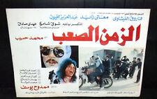 Set of 5 صور فيلم مصري فيلم الزمن الصعب فاروق  Egyptian Arabic Lobby Card 90s