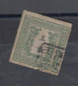 Imperial Japanese Post Japan  Stamp # 8 Used Fine plate b CV $675.00