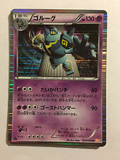Pokemon Card BW Dragon Blade Golurk 023/050 R BW5 1st Japanese