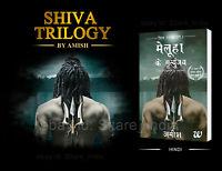 Shiva Trilogy 1- Hindi Book The Immortals of Meluha - Amish Tripathi India