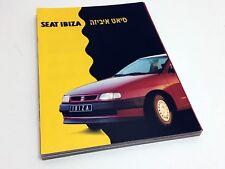 1996 SEAT Ibiza IDM Brochure - Israel Domestic Market